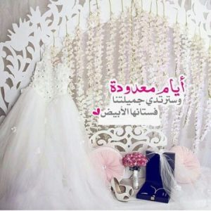 احلي رمزيات زواج 1 450x450 300x300 صور رمزية معبرة حلوة وخلفيات رائعة عن الزواج ورمزيات تهنئة
