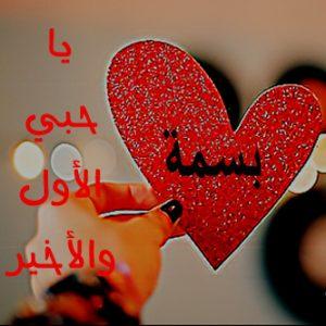 خلفيات اسم بسمة 1 1 300x300 صور اسم بسمة عربي و انجليزي مزخرف , معنى اسم بسمة وشعر وغلاف ورمزيات