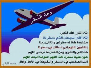 دعاء السفر مكتوب علي رمزيات 2 450x338 300x225 صور رمزية عن السفر وخلفيات فيس بوك وتويتر لادعية السفر