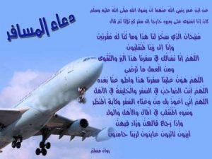 دعاء السفر مكتوب علي صور 1 450x337 300x225 صور رمزية عن السفر وخلفيات فيس بوك وتويتر لادعية السفر