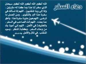 دعاء سفر 2 450x337 300x225 صور رمزية عن السفر وخلفيات فيس بوك وتويتر لادعية السفر