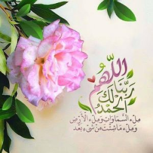 رمزيات ادعية 2 300x300 صور ورمزيات وخلفيات مكتوب عليها ادعيه اسلاميه