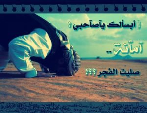 رمزيات عن الصلاه 2 450x346 300x231 صور رمزيات للصلاة مكتوب عليها وخلفيات مكتوبة دعاء