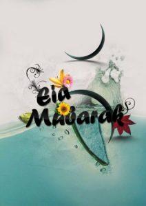 رمزيات عن عيدالفطر2017 1 318x450 212x300 صور رمزيات وخلفيات عن عيد الفطر المبارك