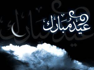 رمزيات عن عيدالفطر2017 3 300x225 صور رمزيات وخلفيات عن عيد الفطر المبارك