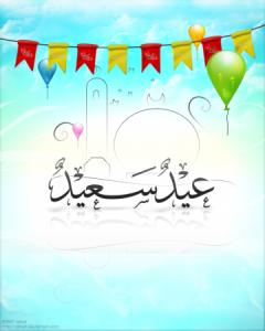 رمزيات لعيدالفطر2017 360x450 240x300 صور رمزيات وخلفيات عن عيد الفطر المبارك