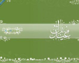 رمزيات لعيدالفطر2017 450x360 300x240 صور رمزيات وخلفيات عن عيد الفطر المبارك