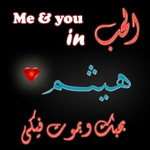 رمزيات حلوة اسم ريهاف  بالصور اسم هيثم عربي و انجليزي مزخرف , معنى اسم هيثم وشعر وغلاف ورمزيات