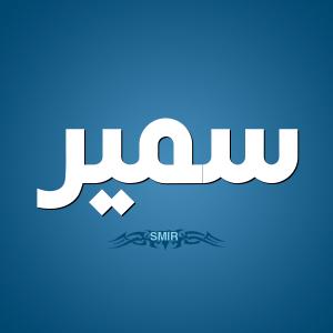 سمير SMIR 300x300 الصور اسم سمير عربي و انجليزي مزخرف , معنى اسم سمير وشعر وغلاف ورمزيات