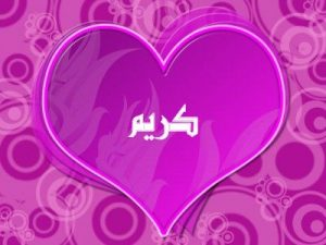 صور اسم كريم 4 300x225 صور اسم كريم عربي و انجليزي مزخرف , معنى اسم كريم وشعر وغلاف ورمزيات