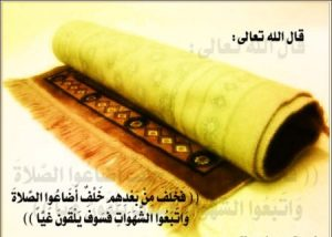 صور اقم صلاتك 1 450x321 300x214 صور رمزيات للصلاة مكتوب عليها وخلفيات مكتوبة دعاء