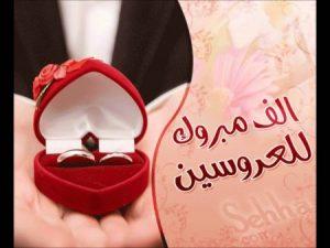صور تهنئة بالزواج رمزيات وخلفيات تهنئة للزواج 2 450x338 300x225 صور مكتوب عليها الف مبروك للعروسين ورمزيات مبروك الزواج