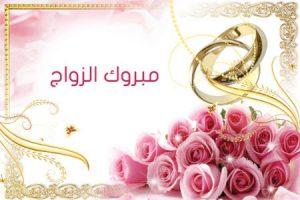 صور تهنئة بالزواج رمزيات وخلفيات تهنئة للزواج 3 450x300 300x200 صور مكتوب عليها الف مبروك للعروسين ورمزيات مبروك الزواج