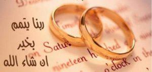 صور تهنئة بالزواج رمزيات وخلفيات تهنئة للزواج 5 450x214 300x143 صور مكتوب عليها الف مبروك للعروسين ورمزيات مبروك الزواج