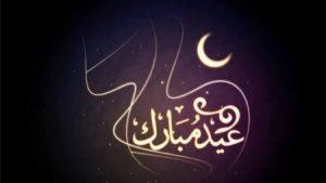 %name صور رمزيات وخلفيات عن عيد الفطر المبارك