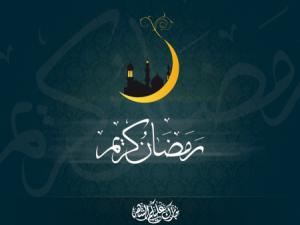 صور رمزيات تهنئة بشهر رمضان 2017 2 450x338 300x225 صور مكتوب عليها رمضان كريم لرمزيات وخلفيات فيس بوك