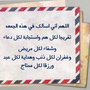 صور رمزية ليوم الجمعة 2 450x450 300x300 اجمل صور رمزيات ليوم الجمعة للفيس بوك والواتس اب