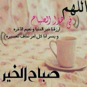 صور صباحية 3 450x450 300x300 صور رمزيات عن الصباح وبطاقات مكتوب عليها عبارات وخواطر