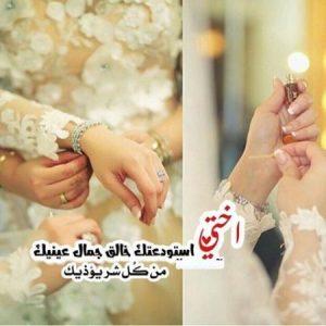 صور عن اقتراب موعد الفرح 1 450x450 300x300 صور رمزية معبرة حلوة وخلفيات رائعة عن الزواج ورمزيات تهنئة