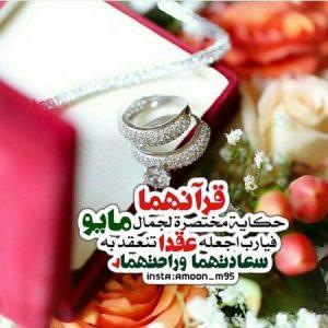صور عن موعد الزفاف 1 450x450 300x300 صور رمزية معبرة حلوة وخلفيات رائعة عن الزواج ورمزيات تهنئة