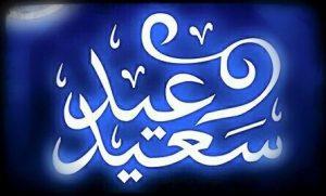 صور عيد فطر سعيد 300x181 صور رمزيات وخلفيات تهنئة بعيد الفطر المبارك
