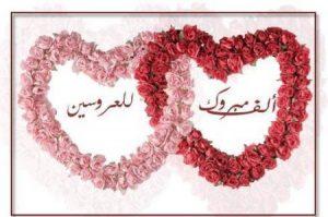 صور مباركة وتهنئة بالزواج السعيد 3 450x299 300x199 صور مكتوب عليها الف مبروك للعروسين ورمزيات مبروك الزواج