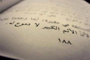 صور مكتوب عليها عبارات حزينة جدا 1 450x300 300x200 رمزيات حزن وصور عبارات حزينة مكتوبة في رمزيات كتابية
