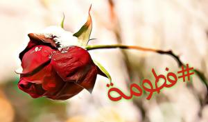 فطومة 300x177 صور اسم فاطمة , عبارات عن اسم فاطمة