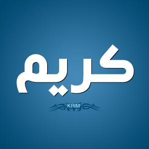 كريم KRIM 300x300 صور اسم كريم عربي و انجليزي مزخرف , معنى اسم كريم وشعر وغلاف ورمزيات