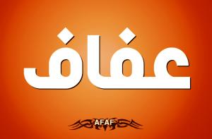 معنى اسم عفاف وصفات حاملة اسم عفاف Afaf 300x197 بالصور اسم عفاف عربي و انجليزي مزخرف , معنى اسم عفاف وشعر وغلاف ورمزيات