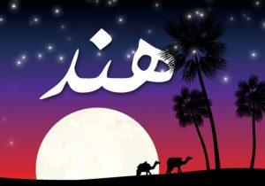 07d00f143f17bd3e5fd6ef376471e678fdd537eb 300x210 صور اسم هند عربي و انجليزي مزخرف , معنى اسم هند وشعر وغلاف ورمزيات