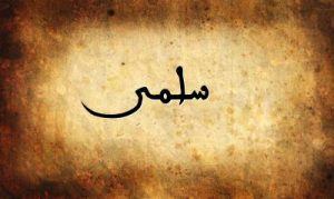 09999973099642977115 1 300x179 صور اسم فاطمة , عبارات عن اسم فاطمة
