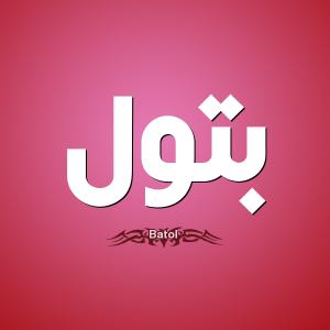 1 بتول Batol 300x300 الصور اسم بتول عربي و انجليزي مزخرف , معنى اسم بتول وشعر وغلاف ورمزيات