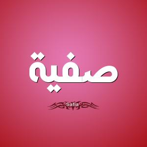 1 صفية Safia 300x300 بالصور اسم صفية عربي و انجليزي مزخرف , معنى اسم صفية