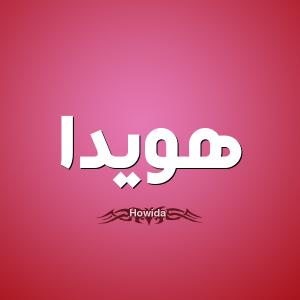 1 هويدا Howida 300x300 بالصور اسم هويدا عربي و انجليزي مزخرف , معنى اسم هويدا وشعر وغلاف ورمزيات