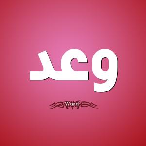 1 وعد Waad 300x300 بالصور اسم وعد عربي و انجليزي مزخرف , معنى اسم وعد وشعر وغلاف ورمزيات