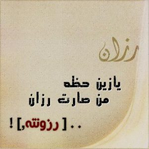 1092928 300x300 بالصور اسم رزان عربي و انجليزي مزخرف , معنى اسم رزان وشعر وغلاف ورمزيات