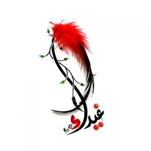 10954739 1553977041538202 1301697882 n 300x300 بالصور اسم غيداء عربي و انجليزي مزخرف , معنى اسم غيداء