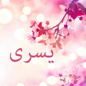 1171626 300x300 بالصور اسم يسرى عربي و انجليزي مزخرف , معنى اسم يسرى وشعر وغلاف ورمزيات