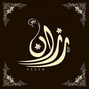 1441979156282 300x300 بالصور اسم رزان عربي و انجليزي مزخرف , معنى اسم رزان وشعر وغلاف ورمزيات