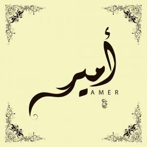 1441981143836 300x300 بالصور اسم امير عربي و انجليزي مزخرف , معنى اسم امير وشعر وغلاف ورمزيات