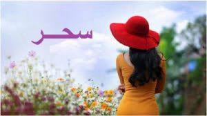 17140939 1415383018533036 1080615837 n 500x280 300x168 صور اسم سحر عربي و انجليزي مزخرف , معنى اسم سحر وشعر وغلاف ورمزيات