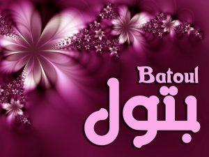 18764622201510535PM16 300x225 الصور اسم بتول عربي و انجليزي مزخرف , معنى اسم بتول وشعر وغلاف ورمزيات