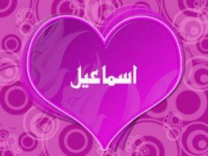 2015 1415708293 281 300x225 افتراضي بالصور اسم اسماعيل عربي و انجليزي مزخرف , معنى اسم اسماعيل وشعر وغلاف ورمزيات