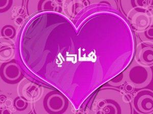 2015 1415822876 523 300x225 بالصور اسم هنادى عربي و انجليزي مزخرف , معنى اسم هنادى وشعر وغلاف ورمزيات