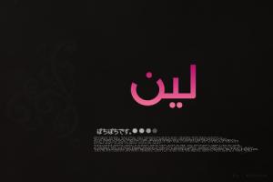 2015 1415917958 653 300x200 بالصور اسم لين عربي و انجليزي مزخرف , معنى اسم لين وشعر وغلاف ورمزيات