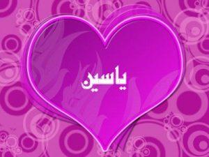 2015 1415945255 827 1 300x225 الصور اسم ياسين عربي و انجليزي مزخرف , معنى اسم ياسين وشعر وغلاف ورمزيات