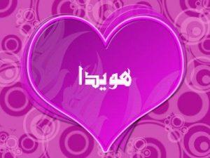 2015 1416010817 356 300x225 بالصور اسم هويدا عربي و انجليزي مزخرف , معنى اسم هويدا وشعر وغلاف ورمزيات