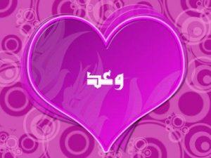 2015 1416147876 971 300x225 بالصور اسم وعد عربي و انجليزي مزخرف , معنى اسم وعد وشعر وغلاف ورمزيات
