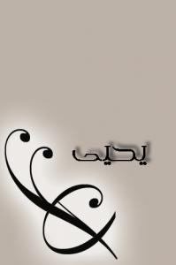 2015 1416486266 946 199x300 افتراضي بالصور اسم يحيى عربي و انجليزي مزخرف , معنى اسم يحيى وشعر وغلاف ورمزيات